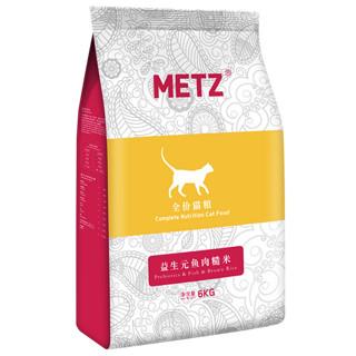 METZ 玫斯 益生元鱼肉糙米全阶段猫粮 6kg
