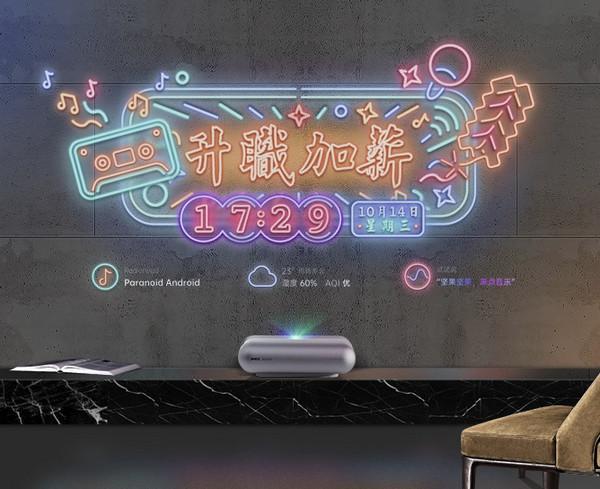 JMGO 坚果 智慧墙 O1 超短焦投影机