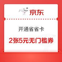 京东 去省钱 6元运费券 4.9元开通省省卡可得