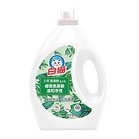 Whitecat 白猫 天然氨基酸洗衣液 24斤+净安季铵盐消毒液1L×2瓶