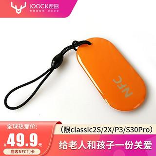 LOOCK 鹿客 NFC智能门卡 橙色