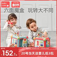 babycare六面盒多功能1岁2岁宝宝六面体益智玩具形状配对早教积木