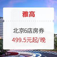 可拆分!雅高北京6店通兑2晚房券