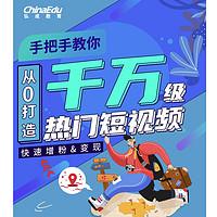 弘成IT教育 2021抖音短视频运营 系列课程