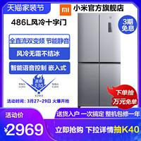 小米米家486L十字对开门冰箱风冷无霜节能家用嵌入式官方旗舰店