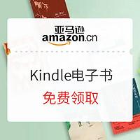 促销活动 : 亚马逊中国 其乐融融书单 Kindle电子书