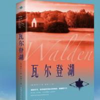 《梭罗作品:瓦尔登湖》 世界经典文学小说名著