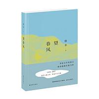 PLUS会员:《望春风》(2016中国好书)