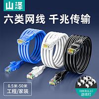 网线家用六6类千兆路由器5m10m20米高速网络电脑宽带超连接线光纤