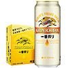 KIRIN 麒麟 一番榨啤酒