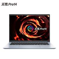 ASUS 华硕 无畏Pro14 14英寸笔记本电脑(R7-5800H 、16GB、512GB、133%sRGB高色域)