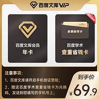 百度文库VIP会员12个月 送论文查重省钱卡