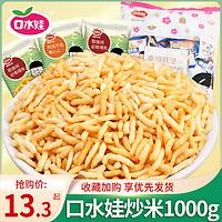 口水娃泰国 风味炒米 牛肉味500g*1包【共约45小包左右】-