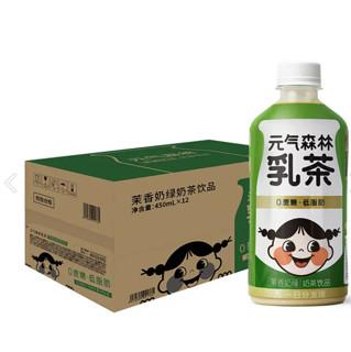 Genki Forest 元気森林 元气森林低糖低脂肪乳茶奶茶 茉香奶绿 450ml*12瓶 整箱