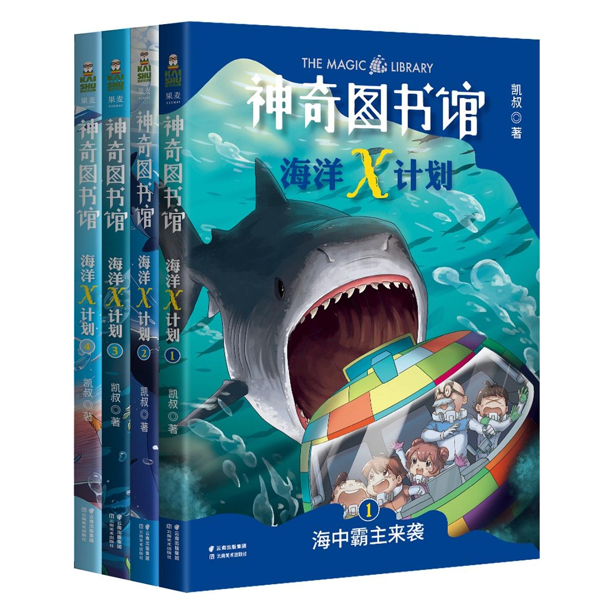 《凯叔·神奇图书馆:海洋X计划》(套装共4册)