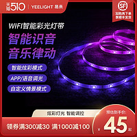 yeelight智能彩光灯带客厅led灯无极调光变色RGB氛围家用柔性灯条 「2M基础款」2M+适配器
