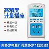 电表家用空调电量电费计量插座功率显示电力监测仪出租房电度表