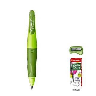 STABILO 思笔乐  46870 握笔乐自动铅笔 3.15mm 送笔芯卷笔刀