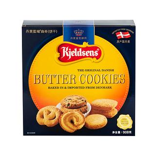 Kjeldsens 丹麦蓝罐 曲奇饼干 908g