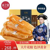 官棧5A深海花膠魚膠 參之源出品 黃花魚膠 膠原蛋白海產干貨禮盒裝 100g約8頭