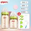 贝亲新生婴儿宽口径PPSU奶瓶塑料奶瓶套装组合吸管配件手柄 160绿+240绿色 SS-L奶嘴
