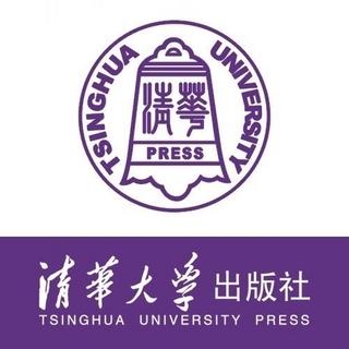 TSINGHUA UNIVERSITY PRESS/清华大学出版社