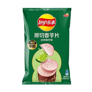 Lay's 乐事 原切香芋片沁爽青柠味60g零食小吃休闲食品明星同款