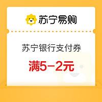 移动端:苏宁易购 2元苏宁银行支付券