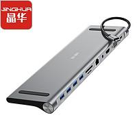 晶华 Type-C扩展坞USB-C转HDMI/VGA/千兆网口/分线器苹果雷电华为笔记本电脑带音频转换器十一合一N835