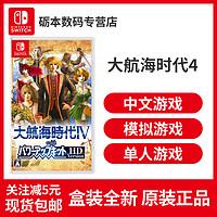 任天堂 switch NS游戏 大航海时代4 HD重制版 中文 现货