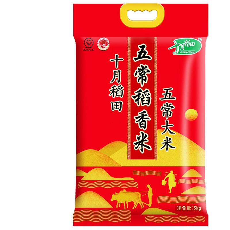 SHI YUE DAO TIAN 十月稻田 五常稻香米 5kg