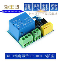 ESP8266 ESP-01/01S WIFI继电器 Relay模块 智能插座 Arduino