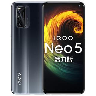 iQOO vivo iQOO Neo5 活力版 5G手机 8GB+128GB 极夜黑