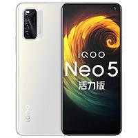 iQOO Neo5 活力版 5G智能手机 8GB+128GB