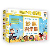 《妙趣科学课》(礼盒装、套装共15册)