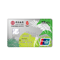 BOC 中国银行 长城环球通自由行系列 信用卡白金卡 精彩东南亚版