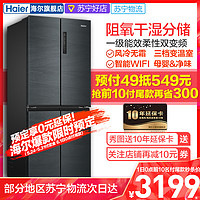 Haier海尔冰箱 多门冰箱风冷无霜干湿分储405升变频一级能效智能物联十字对开门电冰箱新品母婴冰箱