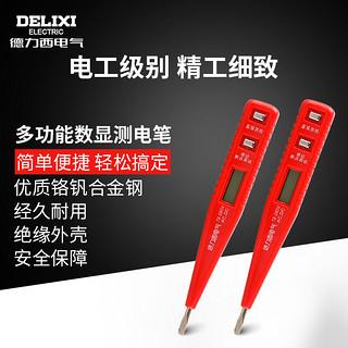 DELIXI 德力西 电气电笔LED数显多功能感应测电笔试电笔工具电工笔耐压12-250V