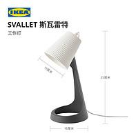 IKEA 宜家 00002129S SVALLET斯瓦雷特工作灯 8W