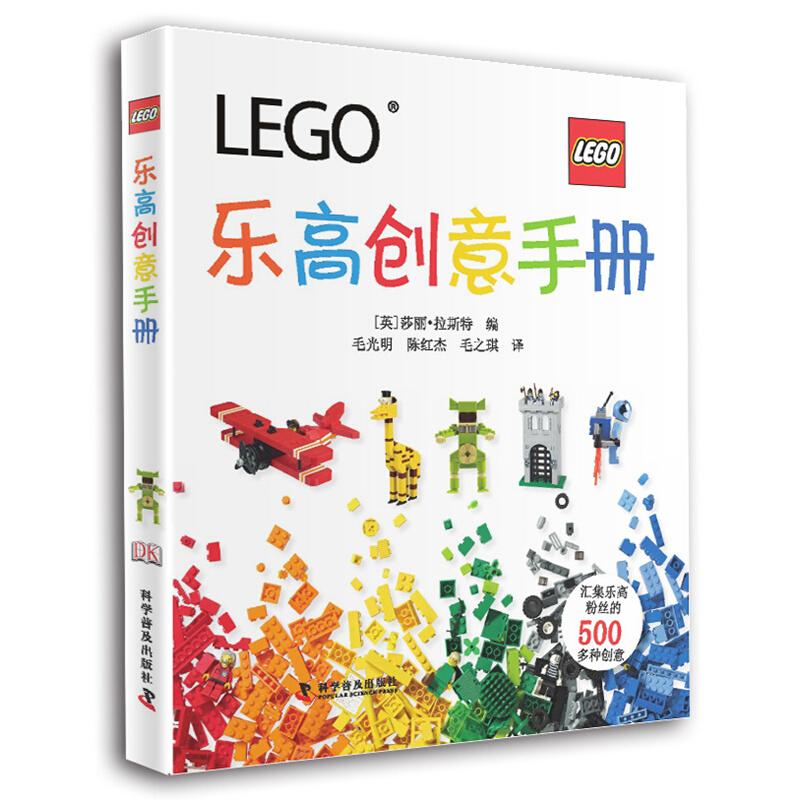 《LEGO 乐高创意手册》(精装)
