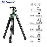 Fotopro 富图宝 空气二号 数码相机碳纤维三脚支架 丛林绿 0.9KG