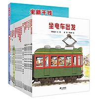 《开车出发系列绘本 全三辑》(礼盒装、套装共17册)(赠6种精美车模)