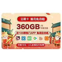中国移动 流量卡 手机卡 移动宝藏卡 月租19元 年享专属流量360G 4G网络 低月租 电话卡