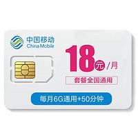 中国移动畅享卡流量卡全国4G手机卡大王卡日租卡上网卡不限速电话卡 6G通用+50分钟