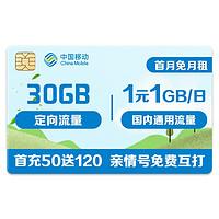 中国移动 全国移动上网卡流量卡大王卡日租卡手机号码靓号全国通用套餐