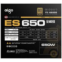 aigo 爱国者 ES650 金牌(90%)全模组ATX电源 650W