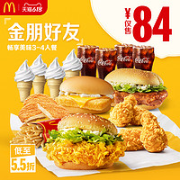 McDonald's 麦当劳 金朋好友畅享美味  3-4人餐