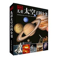 PLUS会员:《DK儿童太空百科全书》(精装)