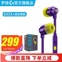 罗技(G)G333入耳式游戏耳机麦克风笔记本电脑手机通用3.5mm 紫色