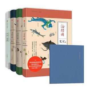 《我的海错图笔记+掌中花园》(套装 共4册)